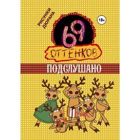 69 оттенков Подслушано Ош