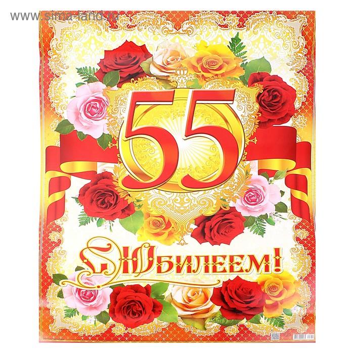С 55-летием бабушке открытки