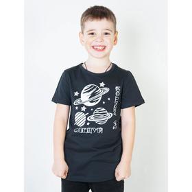 Футболка для мальчика, цвет тёмно-серый, рост 98 см