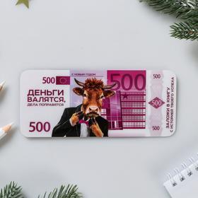 Волшебная купюра - закладка «500 евро»