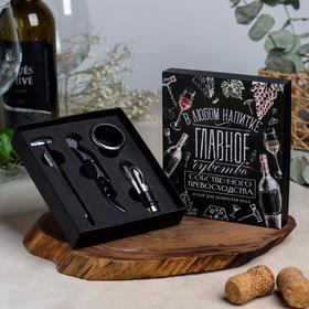 Набор для вина в картонной коробке 'Чувство собственного превосходства', 14 х 16 см Ош