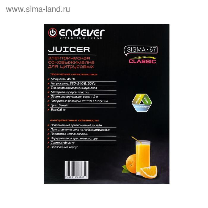 Соковыжмалка Endever Sigma-67, для цитрусовых, 40 Вт, 1.2 л
