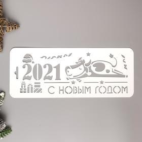 Трафарет пластик '2021' Ош