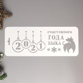 Трафарет пластик 'Счастливого года быка' Ош