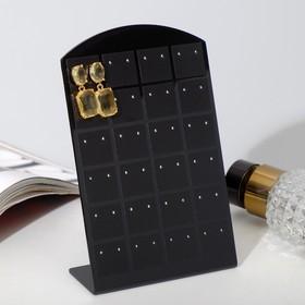 Подставка под серьги, 24 пары, 8*13,5 см, цвет чёрный Ош