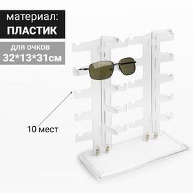 Подставка под очки 10 мест, 32*13*31 см, настольная, цвет белый Ош