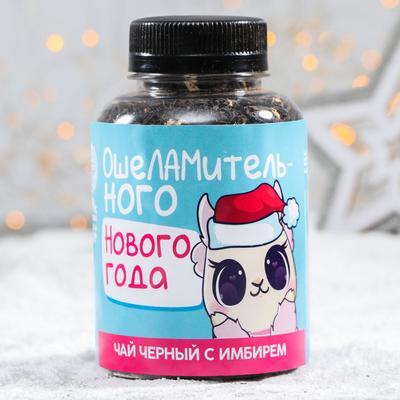 Чай чёрный «Ошеломительного Нового года»: с имбирём, 50 г. - Фото 1
