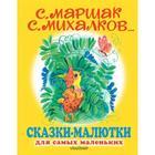 «Сказки-малютки», Михалков С.В.