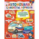 Книга. Автомобили, самолеты, корабли с наклейками