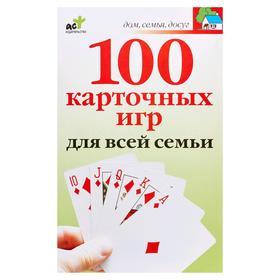 100 карточных игр для всей семьи Ош
