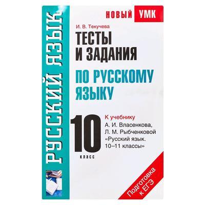 Тесты и задания по русскому языку для подготовки к ЕГЭ. 10 класс - Фото 1