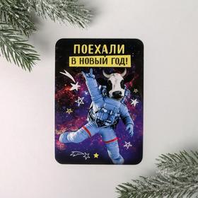 """Календарь карманный """"Поехали в Новый год"""""""