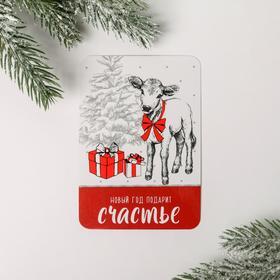 """Календарь карманный """"Новый год подарит счастье"""""""