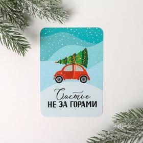 Календарь карманный «Счастье не за горами» Ош