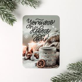 """Календарь карманный """"Уютного года"""""""