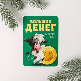 """Календарь карманный """"Больших денег"""""""