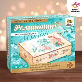 Набор для творчества Декупаж шкатулки, «Романтик» Ош