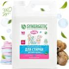 Средство моющее биоразлагаемое  для стирки детского белья Synergetic, 5л