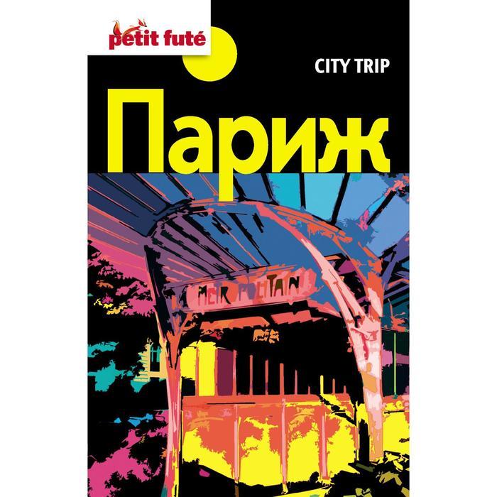 City trip. Париж