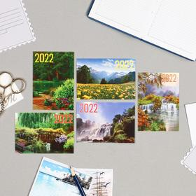 Карманный календарь 'Природа - 2' 2022 год, 7 х 10 см, МИКС Ош