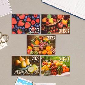 Карманный календарь 'Фрукты' 2022 год, 7 х 10 см, МИКС Ош