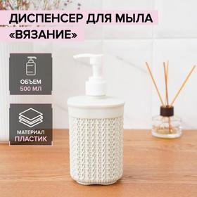Диспенсер для мыла «Вязание», цвет белый ротанг Ош