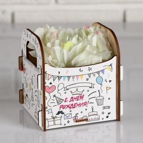 """Кашпо деревянное 10.5×10×11 см подарочное Рокси Смит """"С Днём рождения! Лайт"""", коробка"""