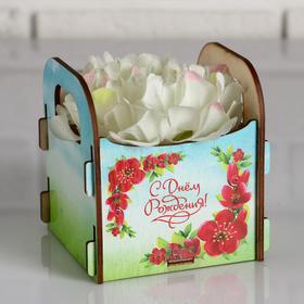 """Кашпо деревянное 10.5×10×11 см подарочное Рокси Смит """"С Днём рождения! Летнее утро"""", коробка"""