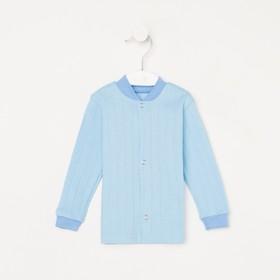 Кофточка для мальчика, цвет голубой, рост 62 см