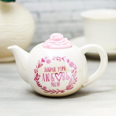 Чайник керамический «Доброе утро, любовь моя», 350 мл 4320344