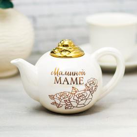 Чайник керамический «Маминой маме», 350 мл 4320343