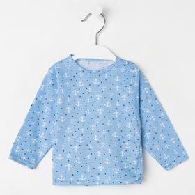 Распашонка детская, цвет голубой/якорь, рост 56 см