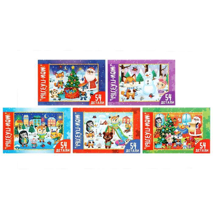 Пазл детский Новогодние забавы, 54 элемента, МИКС