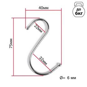 Крючок L=7,5, d=4,5 мм, цвет хром Ош