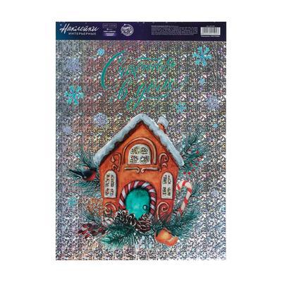 Интерьерная наклейка‒голография «Счастья в дом», 21 × 29,7 см