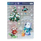 Интерьерная наклейка‒голография «Веселого нового года», 21 × 29,7 см