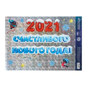 Интерьерная наклейка‒голография «Счастливого нового года», 21 × 29,7 см Ош