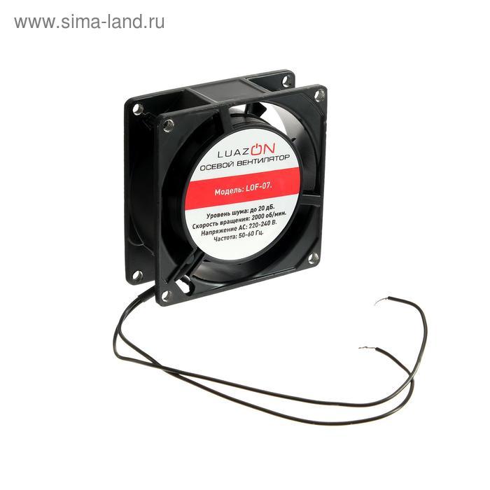 Вентилятор LuazON LOF-07, 80*80*25 мм, переменого тока, 220 В
