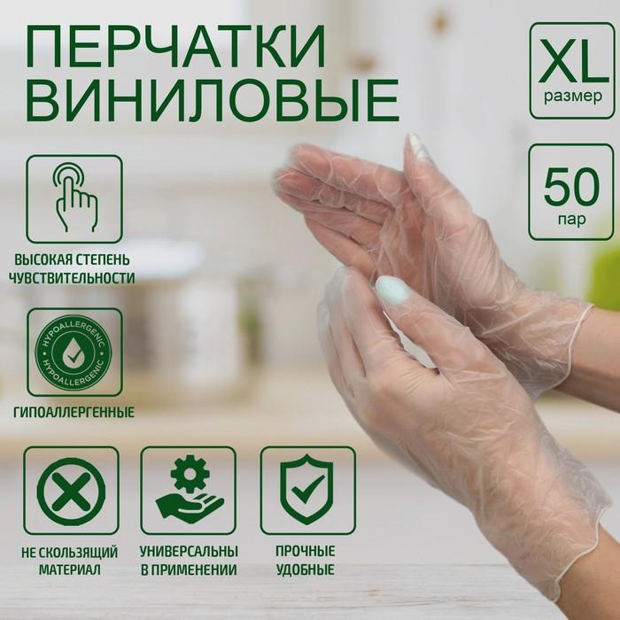 Перчатки хозяйственные виниловые, размер XL, 100 штуп, цена за 1 шт