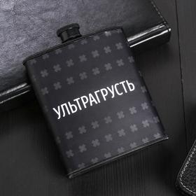 """Фляжка пластик """"Ультрагрусть""""210 мл"""