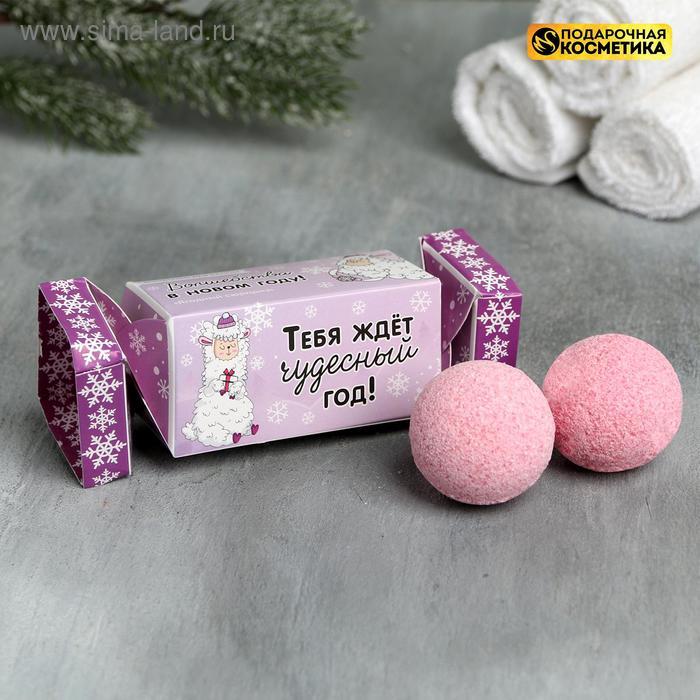 Набор в конфете Have llamazing New Year: бомбочки для ванны 2 шт, 40 г