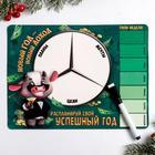 Магнитный планинг с фломастером «Новый год»