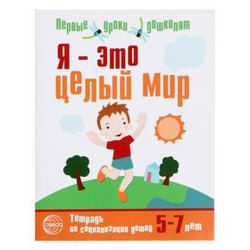 Тетрадь по социально-коммуникативному развитию детей 5—7 лет «Я — это целый мир», 32 стр.