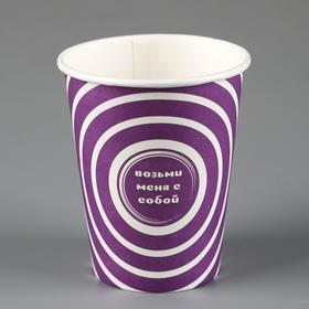 """Стакан """"Возьми меня с собой"""" фиолетовый, для горячих напитков, 250 мл., диаметр 80 мм"""