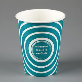 """Стакан """"Возьми меня с собой"""" бирюзовый, для горячих напитков, 250 мл., диаметр 80 мм"""