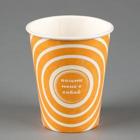 """Стакан """"Возьми меня с собой"""" оранжевый, для горячих напитков, 250 мл., диаметр 80 мм"""