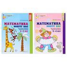 Комплект «Математика вокруг нас для детей 3-5 лет», 2 книги, Колесникова Е.В.
