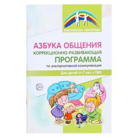 Азбука общения: коррекционно-развивающая программа по альтернативной коммуникации для детей 4—7 лет с ОВЗ