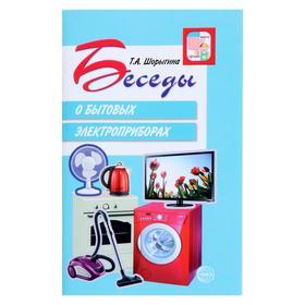 «Беседы о бытовых электроприборах», Шорыгина Т.А., 64 стр.