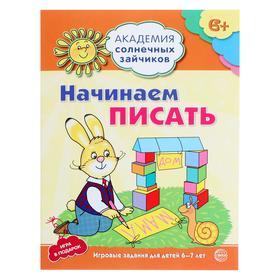 Академия солнечных зайчиков «Начинаем писать», для детей 5-6 лет, Четвертаков К.В., 20 стр.